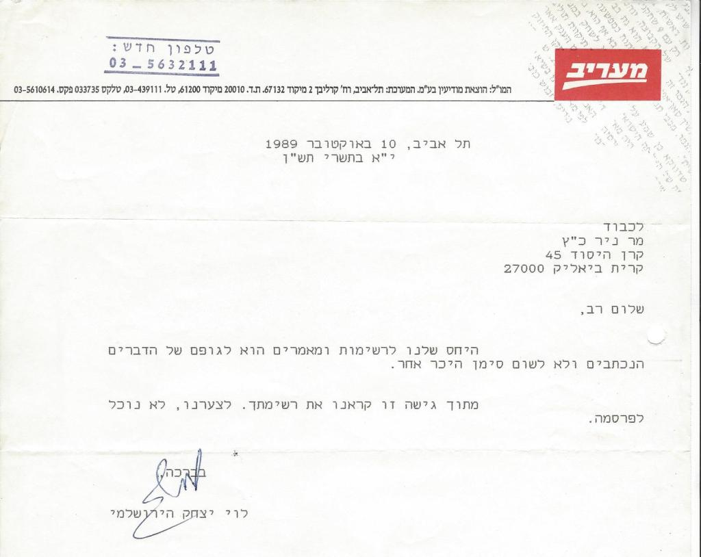 Rejection Letter Maariv